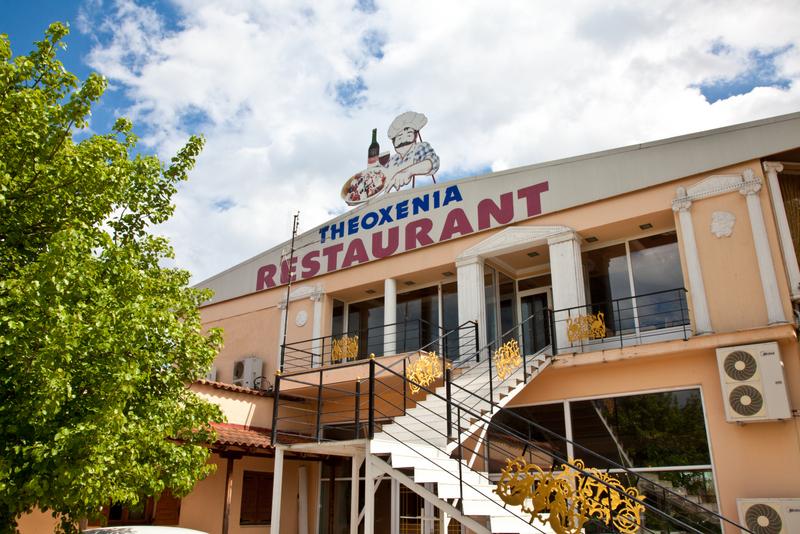 Εστιατόρια Καλαμπάκα